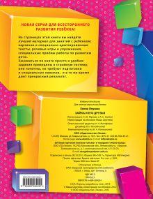 Обложка сзади 2+ Зайка и его друзья Янушко Е.А.
