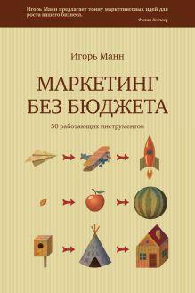 Манн И. - Без бюджета. 73 эффективных приема маркетинга обложка книги