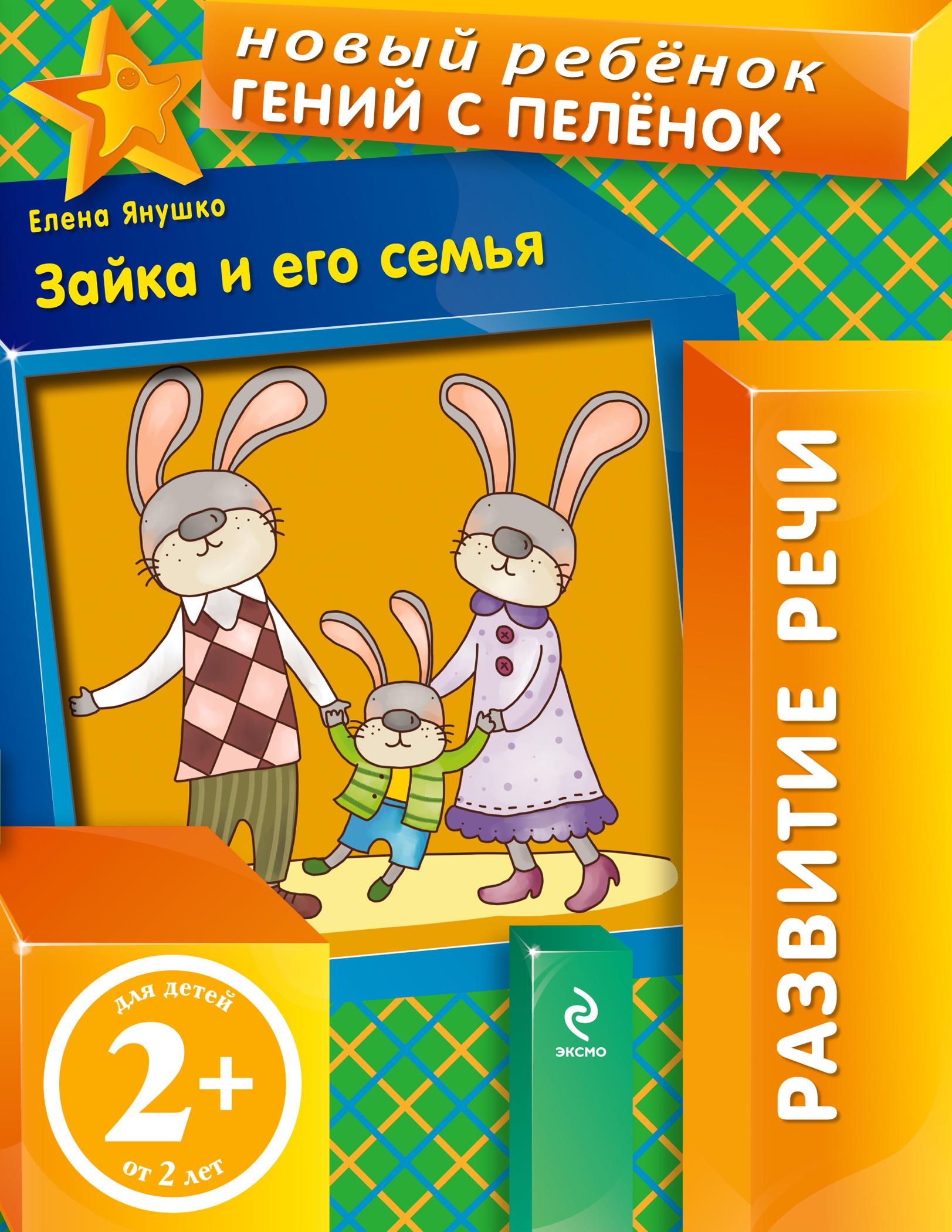 2+ Зайка и его семья ( Янушко Е.А.  )