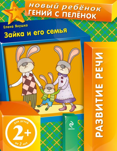 2+ Зайка и его семья