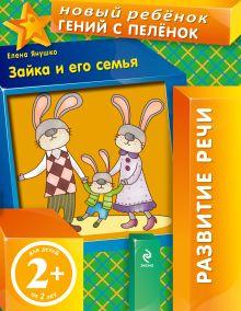 Янушко Е.А. - 2+ Зайка и его семья обложка книги