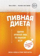 Буйар Й., Ульрике фон Бюлов - Пивная диета. Ударим кружкой пива по лишнему весу!' обложка книги
