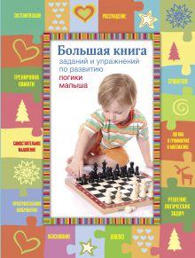 Обложка Большая книга заданий и упражнений по развитию логики малыша (ПП оформление 2) И.Е. Светлова