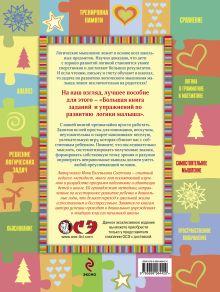 Обложка сзади Большая книга заданий и упражнений по развитию логики малыша (ПП оформление 2) И.Е. Светлова