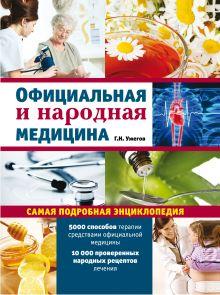 Официальная и народная медицина (ПП оформление 2)