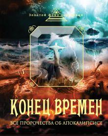 Конец времен: Все пророчества об Апокалипсисе