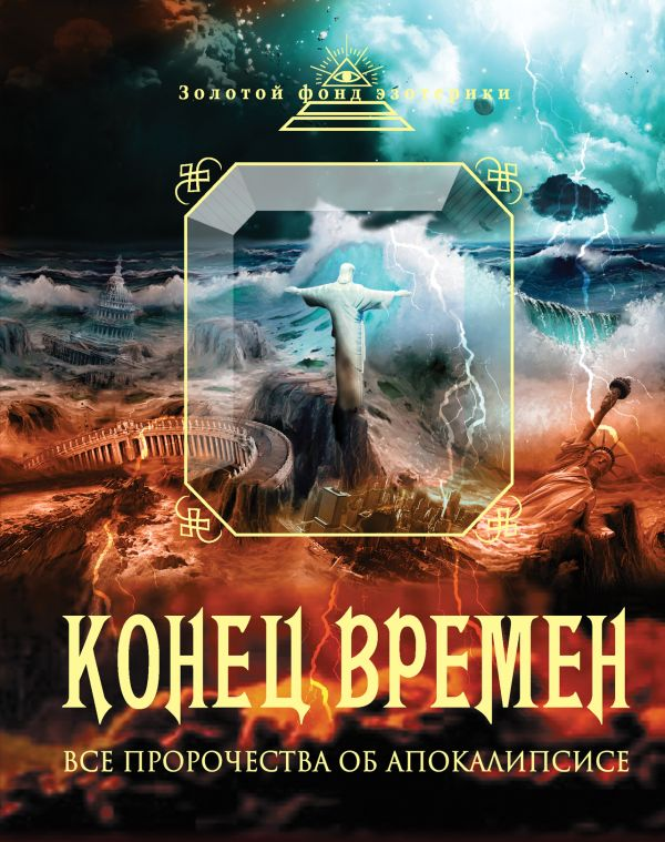 Конец времен: Все пророчества об Апокалипсисе Клауз Роберт