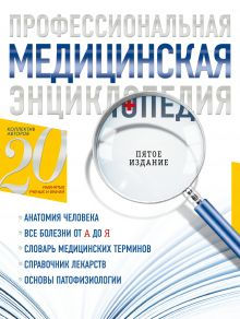 - Профессиональная медицинская энциклопедия обложка книги