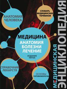 Медицина: анатомия, болезни, лечение