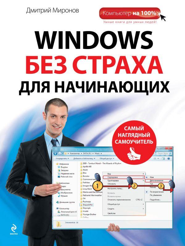 Windows без страха для начинающих. Самый наглядный самоучитель Миронов Д.А.