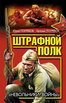 Погребов Ю., Погребов Е. - Штрафной полк. «Невольники войны» обложка книги