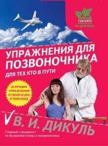 Дикуль В.И. - Здоровая спина дома и в дороге (к.1) обложка книги