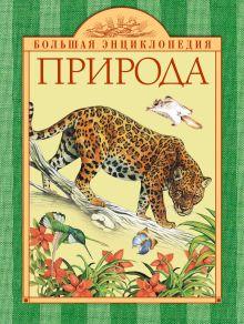 Травина И.В. - 10+ Природа обложка книги