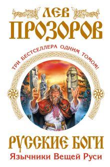 Прозоров Л.Р. - Русские боги. Язычники Вещей Руси. обложка книги