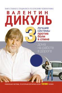 Дикуль В.И. - На работе без боли в спине обложка книги