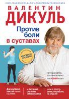 Дикуль В.И. - Здоровые суставы и позвоночник' обложка книги