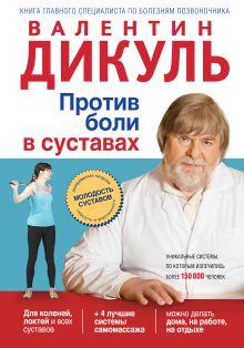 Дикуль В.И. - Здоровые суставы и позвоночник обложка книги