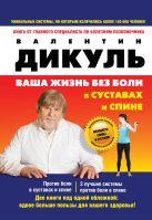 Дикуль В.И. - Ваша жизнь без боли в суставах и спине (оформление 1)' обложка книги