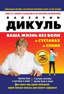 Дикуль В.И. - Ваша жизнь без боли в суставах и спине (оформление 1) обложка книги