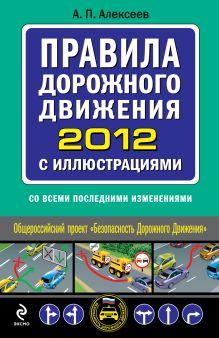 Алексеев А.П. - Правила дорожного движения 2012 с иллюстрациями (со всеми последними изменениями) обложка книги