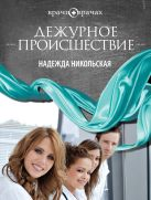 Никольская Н. - Дежурное происшествие' обложка книги