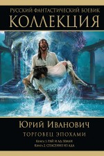 Торговец эпохами: Книга 1. Рай и ад Земли. Книга 2. Спасение из ада обложка книги