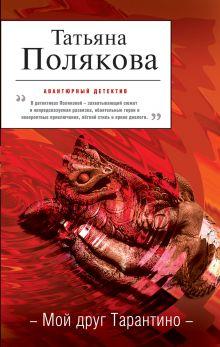 Полякова Т.В. - Мой друг Тарантино обложка книги
