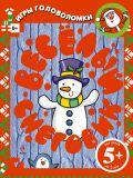 5+ Веселый снеговик. Игры и головоломки