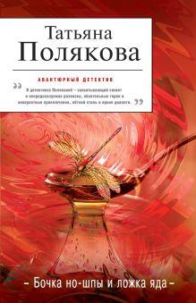 Полякова Т.В. - Бочка но-шпы и ложка яда обложка книги