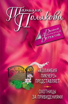 Полякова Т.В. - Коламбия пикчерз представляет. Охотницы за привидениями обложка книги