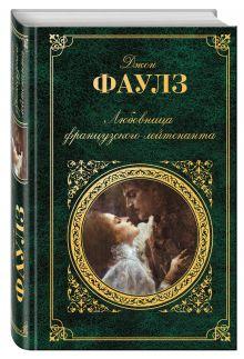 Фаулз Дж. - Любовница французского лейтенанта обложка книги