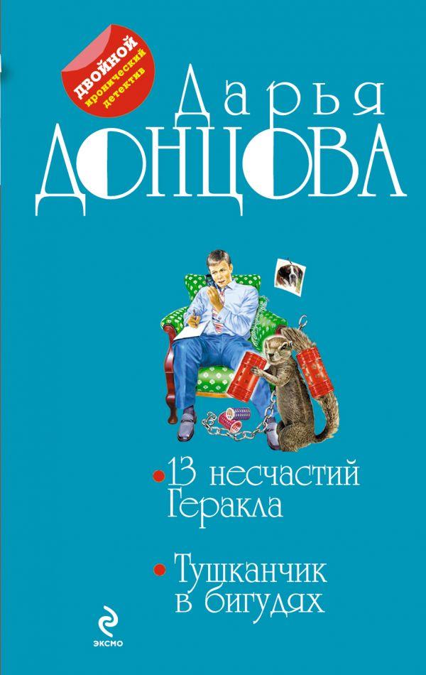 13 несчастий Геракла. Тушканчик в бигудях Донцова Д.А.