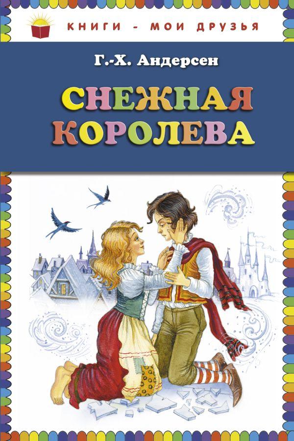 Снежная королева (ст.кор) Андерсен Г.Х.