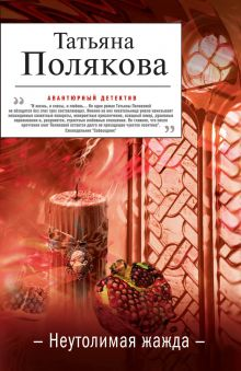 Полякова Т.В. - Неутолимая жажда обложка книги