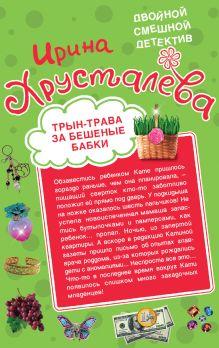 Хрусталева И. - Трын-трава за бешеные бабки. Автостопом в Милан обложка книги