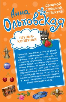 Ольховская А. - Лгунья-колдунья. Яд со взбитыми сливками обложка книги