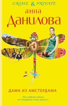 Данилова А.В. - Дама из Амстердама обложка книги