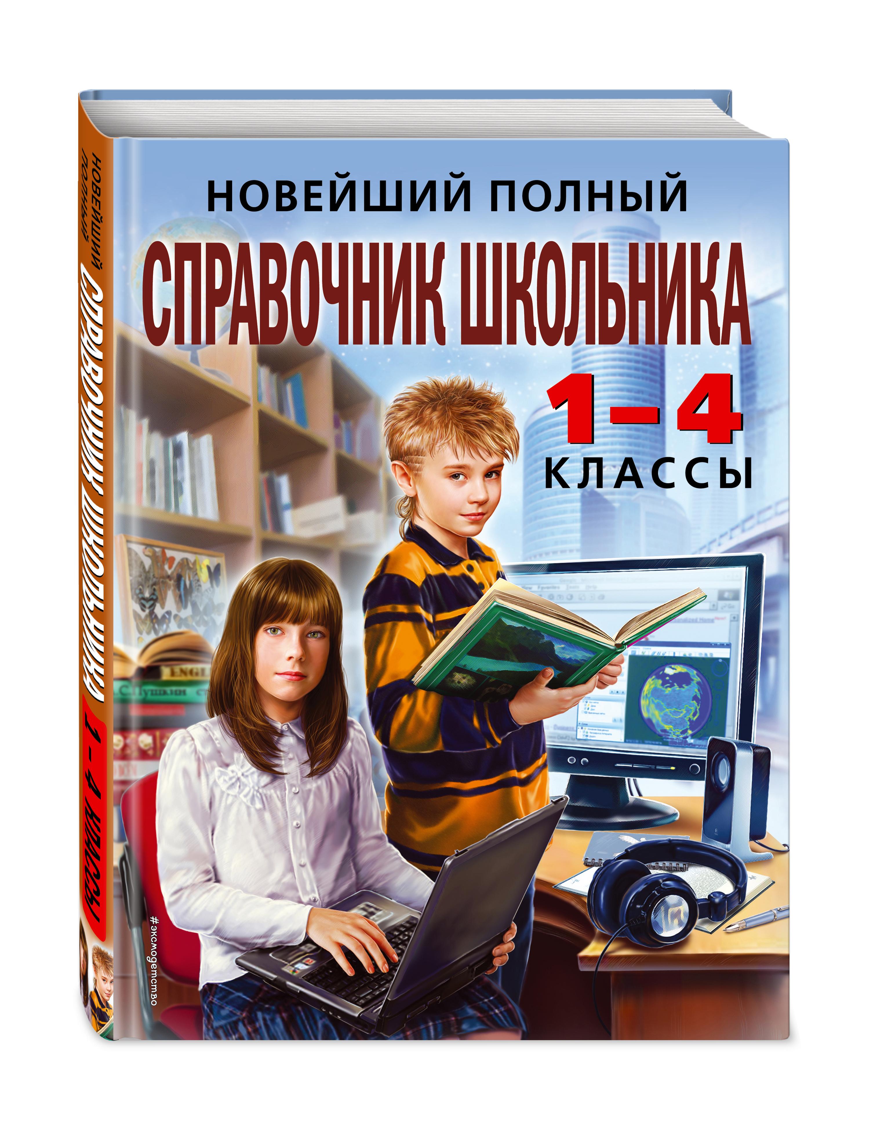 Новейший полный справочник школьника: 1-4 классы. 2-е изд., испр. и доп.