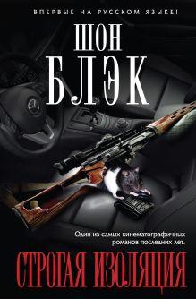 Блэк Ш. - Строгая изоляция обложка книги