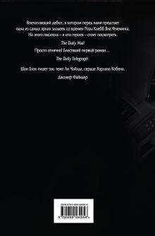 Обложка сзади Строгая изоляция Шон Блэк