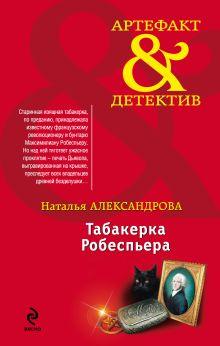 Александрова Н.Н. - Табакерка Робеспьера обложка книги