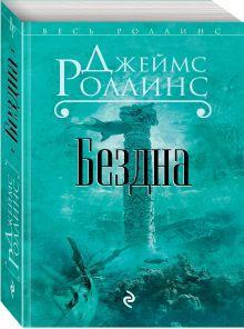 Роллинс Дж. - Бездна обложка книги