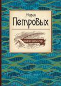 Великие поэты мира: Мария Петровых от ЭКСМО