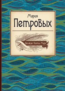 Петровых М.С. - Великие поэты мира: Мария Петровых обложка книги