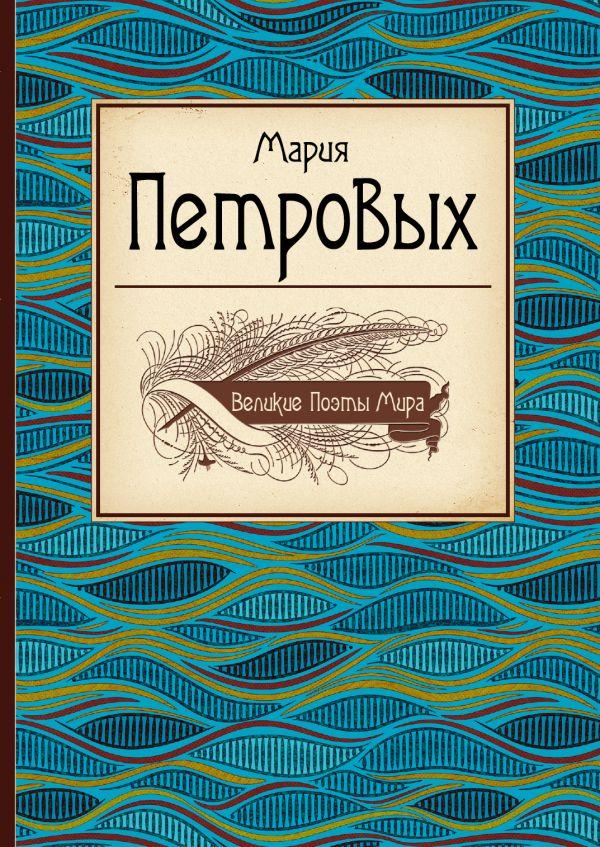 Великие поэты мира: Мария Петровых Петровых М.С.