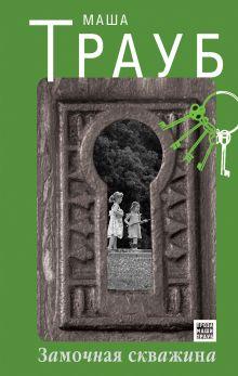 Обложка Замочная скважина Маша Трауб