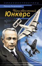 Анцелиович Л.Л. - Неизвестный Юнкерс' обложка книги
