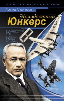 Анцелиович Л.Л. - Неизвестный Юнкерс обложка книги