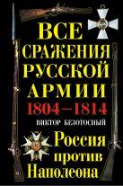 Безотосный В.М. - Все сражения русской армии 1804–1814 гг. Россия против Наполеона' обложка книги