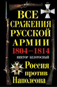 Все сражения русской армии 1804–1814 гг. Россия против Наполеона обложка книги